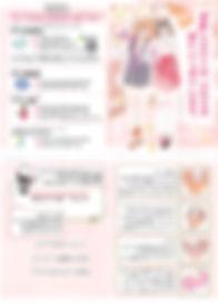 2019年10月21日12時40分02秒_page-0002.jpg