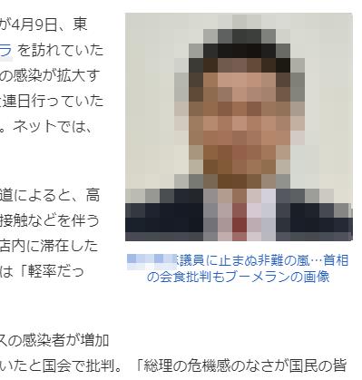 国会議員の買春で露呈した日本の政治家たちの視野の狭さ ー「国民を守るためのコロナ対策」は「性風俗従事者」を度外視している - PAPSメルマガ vol.90
