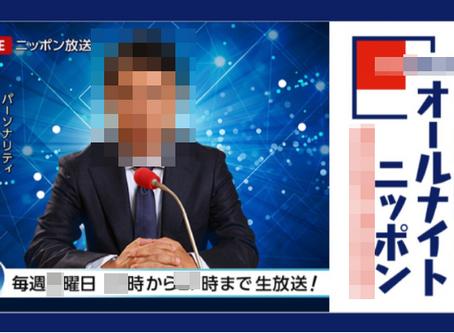 ナインティナイン岡村隆史のオールナイトニッポンについて、ぱっぷすの見解 - PAPSメルマガ vol93