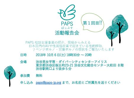 2018年10月6日(土)PAPS活動報告会のお知らせ
