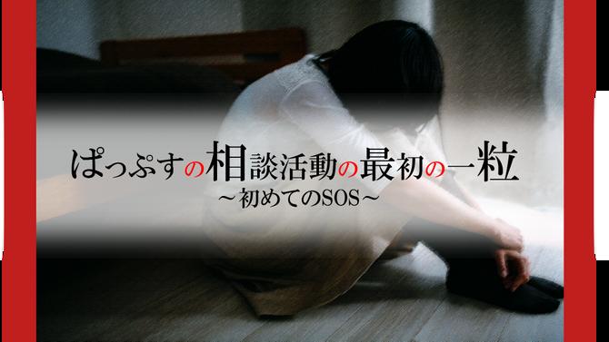 メルマガ vol.99《 ぱっぷすの相談活動の最初の一粒 》