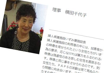 PAPSメルマガ vol.66 横田千代子新理事長 就任挨拶
