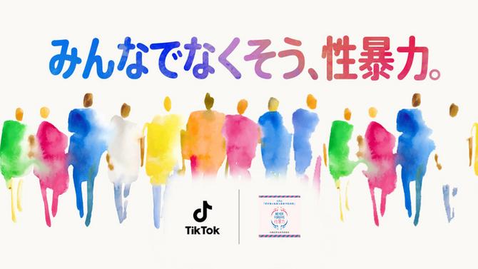 メルマガvol.105「TikTokが若年層の性暴力防止に関する啓発キャンペーンを開催!」
