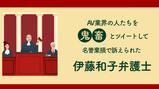 メルマガvol.106「AV業界の人たちを鬼畜とツイートして名誉棄損で訴えられた伊藤和子弁護士」