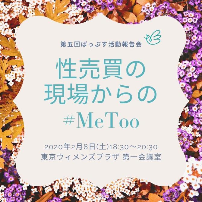 PAPSメルマガ vol.84 ぱっぷす活動報告会開催のお知らせ       2020年2月8日(土) 性売買の現場からの#MeToo