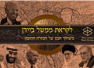 משחקי הכס של במזרח התיכון: לקראת ממשל ביידן