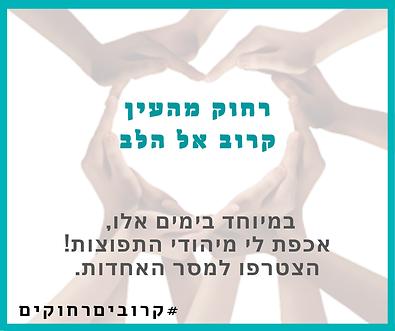 מסר של סולידריות מהחברה הישראלית ליהדות התפוצות