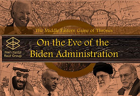 The Middle Eastern Game of Thrones: On the Eve of Biden Administration