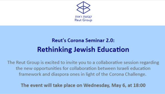 חינוך יהודי  - המשבר מול ההזדמנות - כנס זום בינלאומי