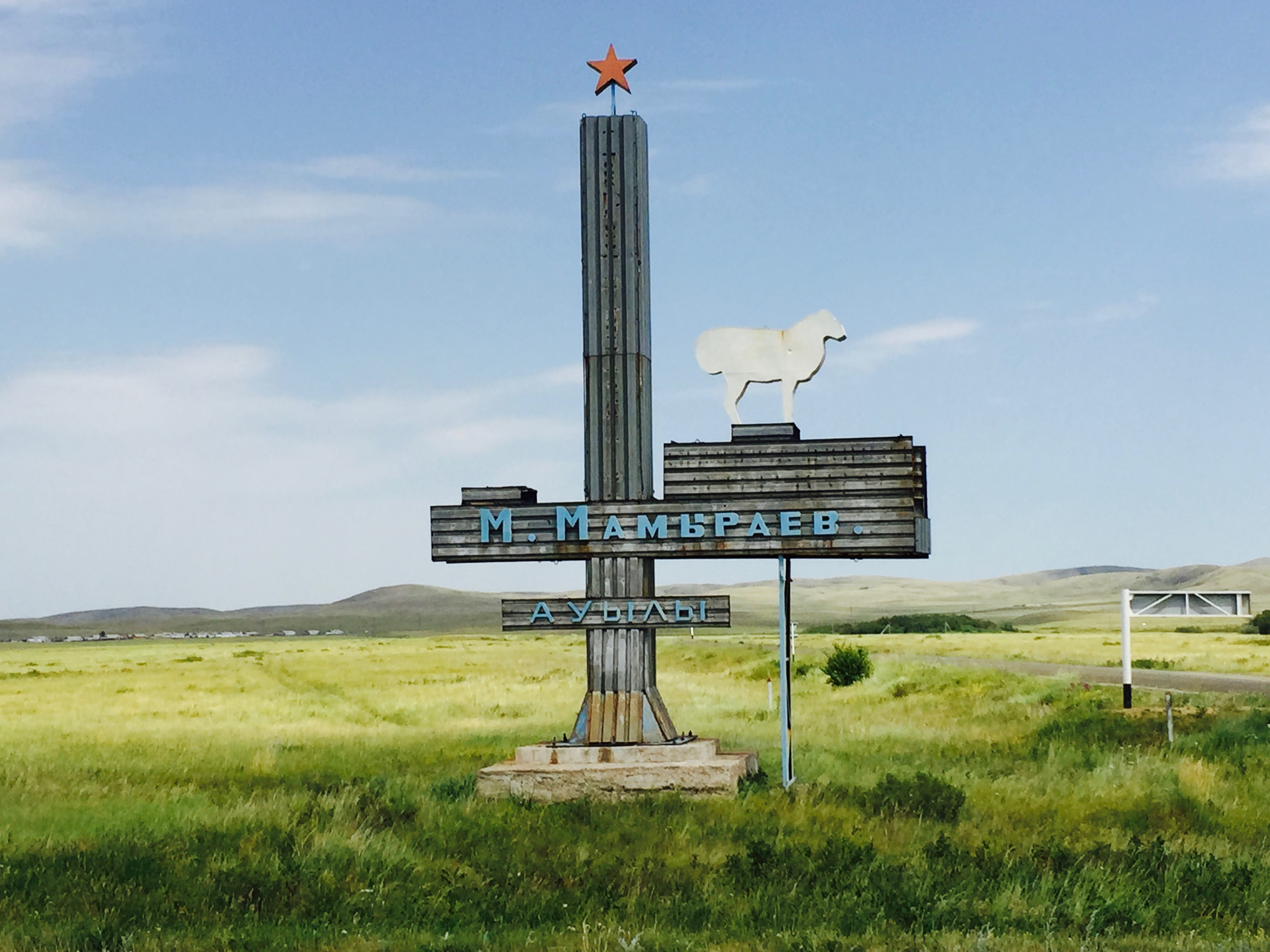Former state farm (sovkhoz)
