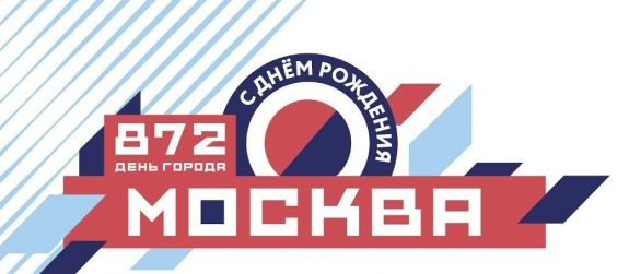 С днем рождения, Москва! 872!