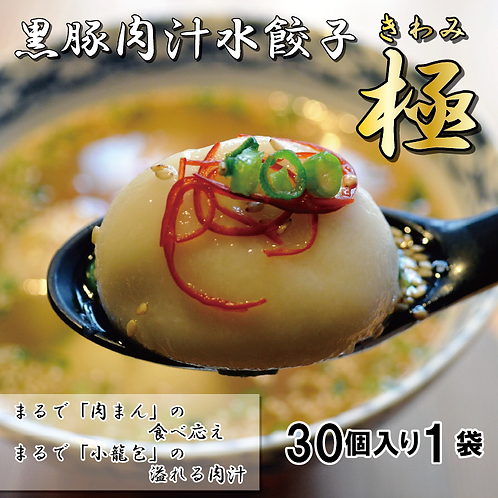 黒豚肉汁水餃子【極~きわみ~】30個×1袋