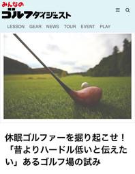 ゴルフのハードル