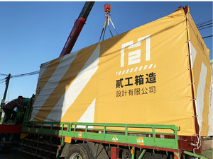 06.將完成至78%貨櫃運至基地