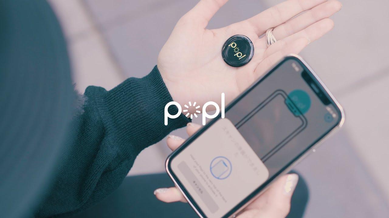 Popl Japan 公式WEB CM