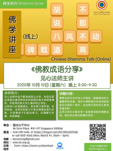 Dhamma Talk 10 Oct 2020.jpg