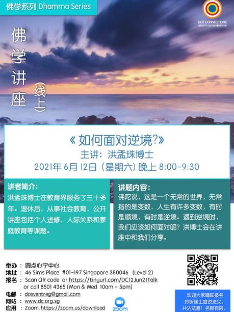 12 Jun 21 Dhamma Talk by Dr Ang.jpg