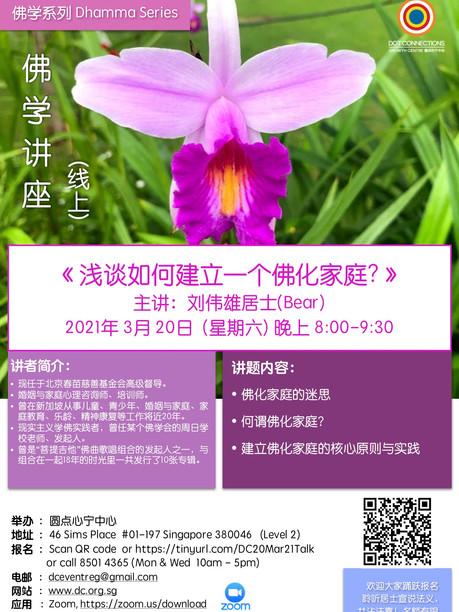 20 Mar 21 Dhamma Talk by Bear.jpg