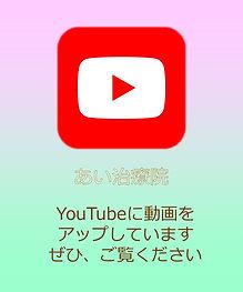 YouTube 高円寺メディカル整体あい治療院