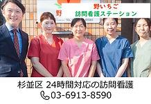 杉並区 24時間対応 野いちご訪問看護ステーション