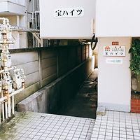 宝ハイツ 高円寺メディカル整体あい治療院