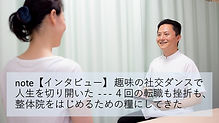 note インタビュー あい治療院 .jpg