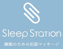 sleepstation 睡眠 マッサージ.png