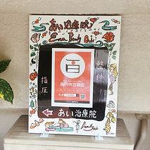 高円寺百貨店 メディカル整体あい治療院