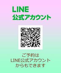 LINE公式アカウント 高円寺 メディカル整体あい治療院