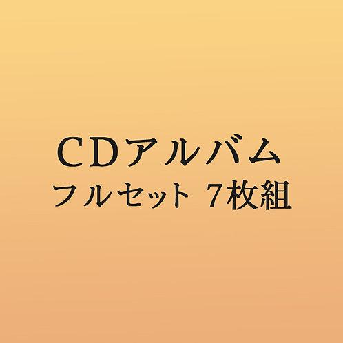 CDアルバムフルセット 7枚組 【制作:大中恩】