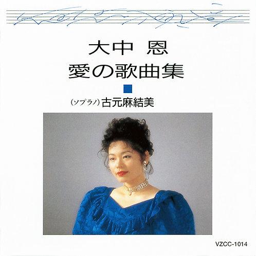 恋のミステリー 〜大中 恩 愛の歌曲集Ⅰ〜