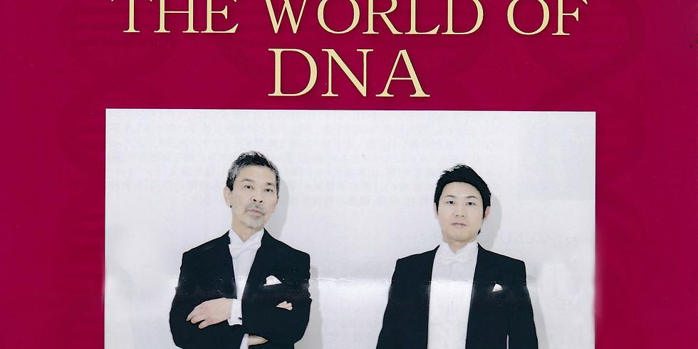 水野賢司✕水野亜歴 デュオ・リサイタル THE WORLD OF DNA
