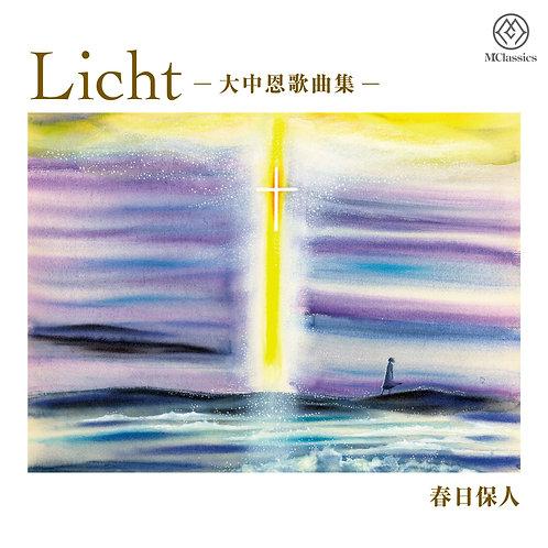 Licht -大中恩歌曲集- 制作:春日保人