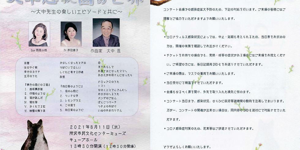 間庭小枝が歌う 大中恩歌曲の世界 〜大中先生の楽しいエピソードと共に〜
