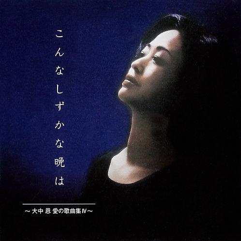 こんなしずかな晩は  〜大中 恩 愛の歌曲集Ⅳ〜