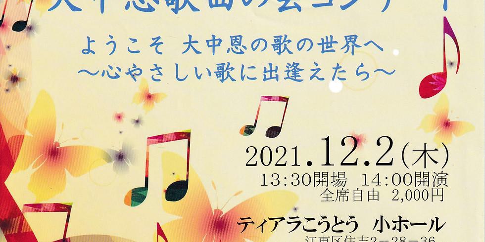 大中恩歌曲の会コンサート ようこそ 大中恩の歌の世界へ 〜心やさしい歌に出逢えたら〜