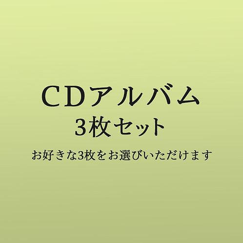 CDアルバム 3枚セット【お好きな3枚をお選びいただけます】