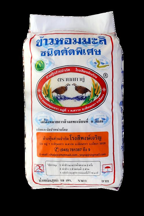 ข้าวหอมมะลิ เก่า - 48 กก.