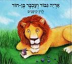 אריה גיבור ועכבר בן חור LWRZ.jpg