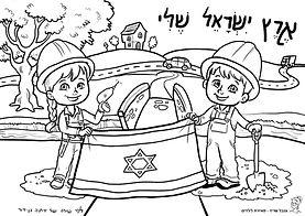 ארץ ישראל שלי.jpg