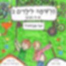 כריכה - פרונט - הרשימה לילדים 2.jpg