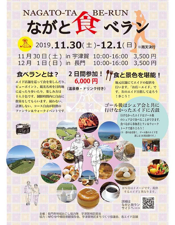 ながと食べランA4チラシ(完成版).jpg