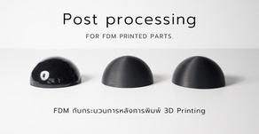 FDM กับกระบวนการหลังการพิมพ์ 3D Printing - Part 1