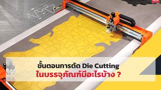 ขั้นตอนการตัด Die Cutting ในบรรจุภัณฑ์มีอะไรบ้าง ?