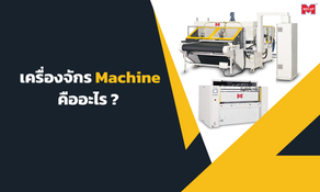 เครื่องจักร Machine  คืออะไร ?