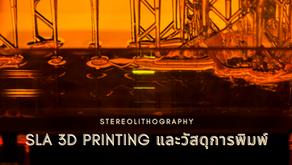 SLA 3D printing และวัสดุการพิมพ์