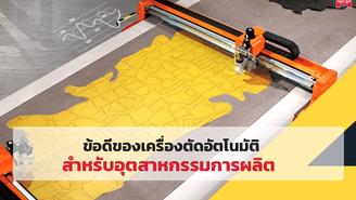 ข้อดีของเครื่องตัดอัตโนมัติสำหรับอุตสาหกรรมการผลิต