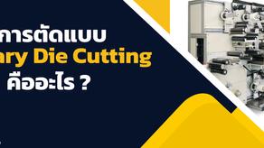 การตัดแบบ Rotary Die Cutting คืออะไร ?
