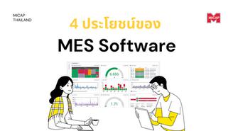 4 ประโยชน์ของการใช้ MES Software