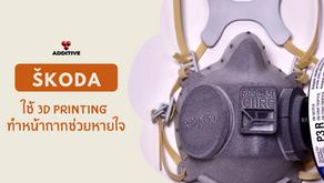 ŠKODA ใช้ 3D Printing ทำหน้ากากช่วยหายใจ